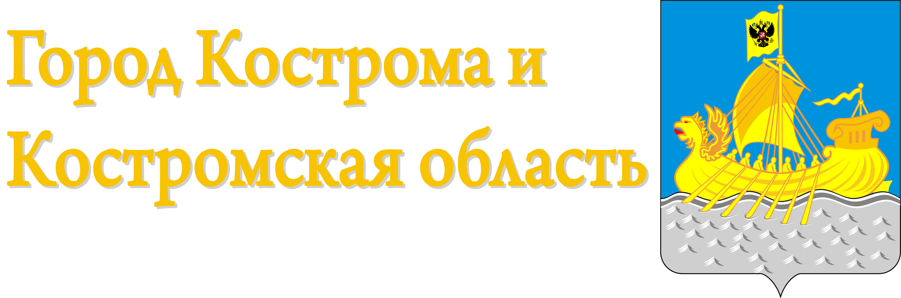Наша Кострома